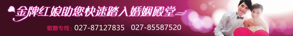 金牌红娘助您快速踏入婚姻殿堂 027-87127835